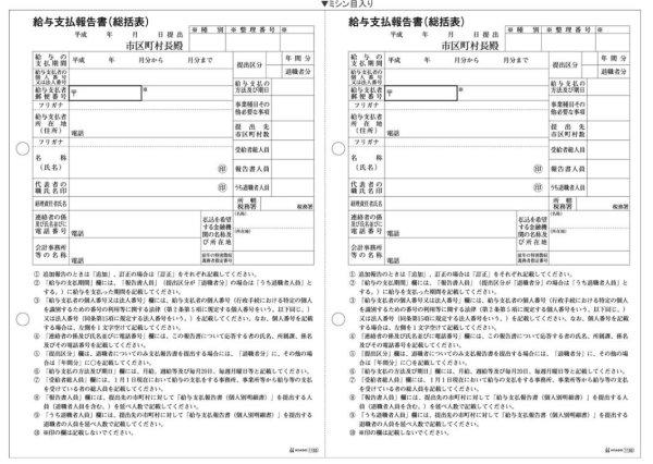 画像1: GB1155給与支払報告書総括表ヒサゴ(hisago)単票サプライ用紙伝票  (1)