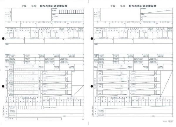 画像1: 6109-G19 OBC(オービック)給与奉行用単票源泉徴収票(給与支払報告書なしタイプ)100枚 (1)
