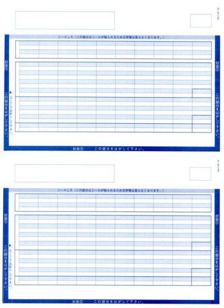 画像1: PA1118F給与明細書単票封筒B PCA給与じまん、ピーシーエー給与専用伝票 (1)