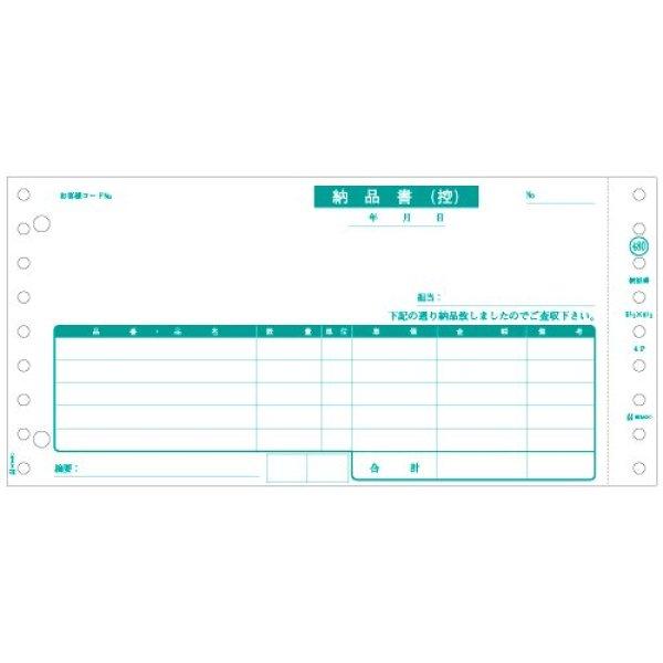 画像1: GB480-3S納品書(請求明細書)3P ヒサゴ(hisago)ドットプリンター用サプライ用紙伝票 (1)