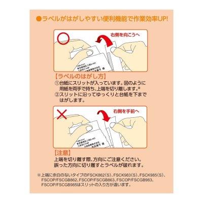 画像1: FSCK983S カルバッシュ マルチプリンタラベル 21面【少量50シート】