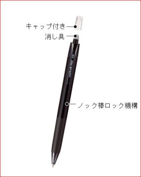 画像1: あると便利!消せるボールペン【ゲルインクボールペン ユニボールR:E 0.5mm】×2本 (1)