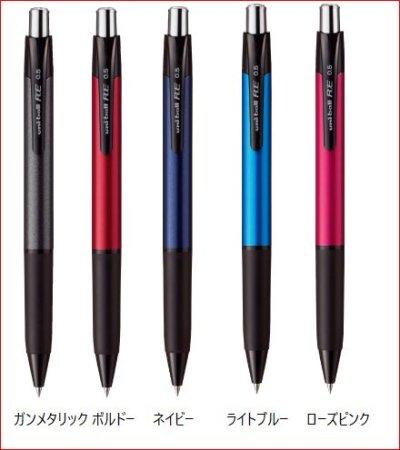 画像1: あると便利!消せるボールペン【ゲルインクボールペン ユニボールR:E 0.5mm】×2本