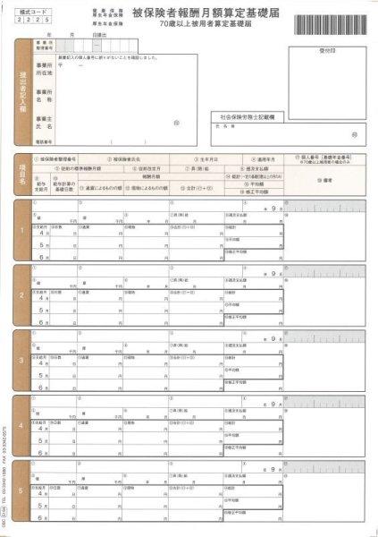画像1: 5164 単票被保険者算定基礎届 OBC(オービック)給与奉行 (1)