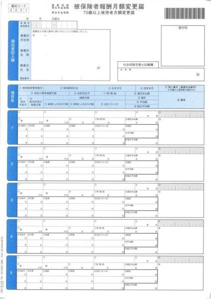 画像1: 5163 単票被保険者月額変更届 OBC(オービック)給与奉行 (1)