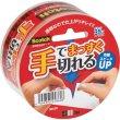 画像1: 簡単!便利!手でまっすぐ切れるガムテープ×2巻【スコッチ 透明梱包用テープ】 (1)