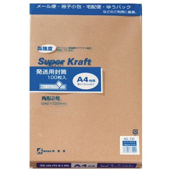画像1: 破れにくい高強度のクラフト封筒で、「ゆうメール」にぴったり!発送用封筒スーパークラフト テープ付 角2 100枚 (1)