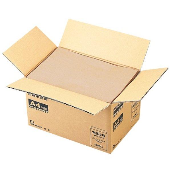 画像1: 破れにくい高強度のクラフト封筒で、「ゆうメール」にぴったり!発送用封筒スーパークラフト テープ付 角2 500枚 (1)