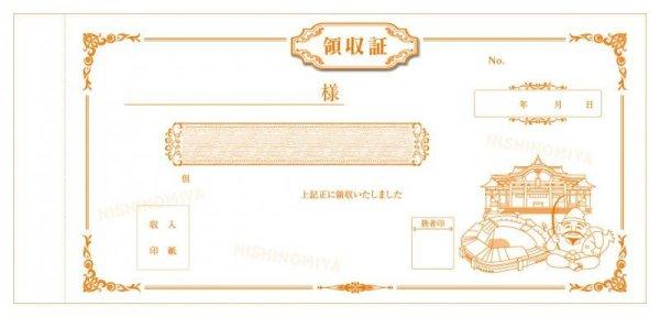 画像1: ご当地領収書 2枚複写-NISHINOMIYA西宮編でリピーター倍増- (1)