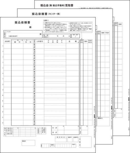 画像1: KY-432振込依頼書 応研販売大臣,給与大臣専用サプライ用紙伝票 (1)
