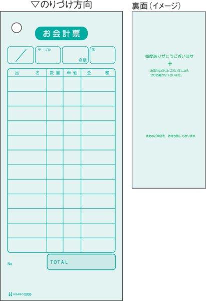 画像1: 2035NEお会計票/色上質 75×177 1P (大入り)ヒサゴ手書き伝 (1)