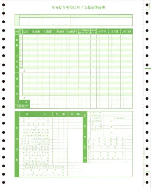 画像1: 5068 源泉徴収簿 OBC(オービック)給与奉行,法定調書ソフト用 (1)
