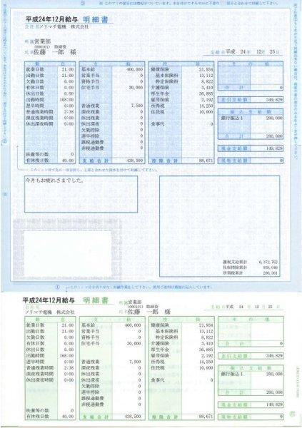 画像1: SR2111給与・賞与明細書(封筒型) ソリマチ給料王サプライ用紙伝票 (1)