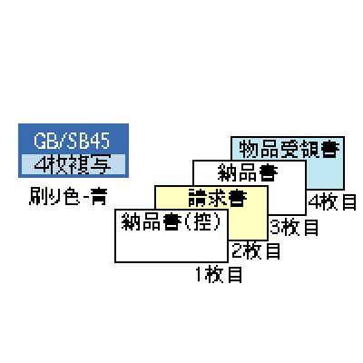 画像1: GB45納品書(税抜)請求・受領付 4P ヒサゴ(hisago)ドットプリンター用サプライ用紙伝票