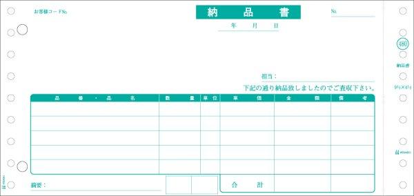 画像1: GB480-1P納品書 1P ヒサゴ(hisago)ドットプリンター用サプライ用紙伝票 (1)