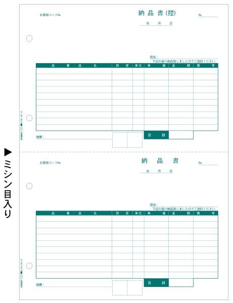 画像1: SB1158納品書A4タテ2面 ヒサゴ(hisago)サプライ用紙伝票 (1)