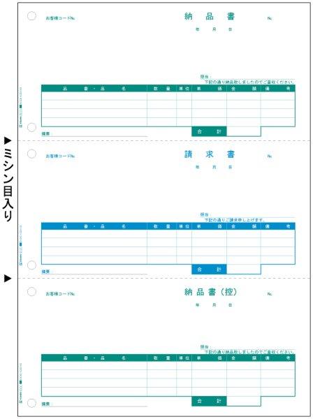 画像1: GB2111納品書A4タテ ヒサゴ(hsago)サプライ用紙伝票 (1)