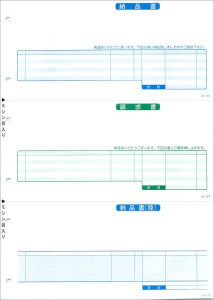 画像1: HB-011納品書(納品書・請求書・納品書控)販売大臣専用サプライ用紙伝票 (1)