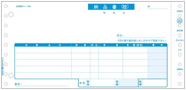 画像1: SB45納品書(税抜)請求・受領付 4P ヒサゴ(hisago)複写式サプライ用紙伝票 (1)