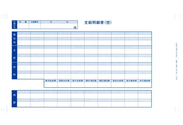 画像1: 6035袋とじ支給明細書(内訳項目付) OBC(オービック)給与奉行専用伝票 (1)