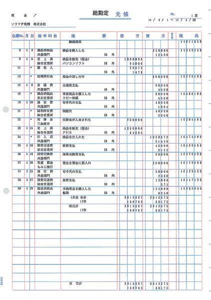 画像1: SR9291元帳(2穴) ソリマチ会計王PROソフト/会計王ソフト/農業ソフト/漁業ソフト専用伝票 (1)