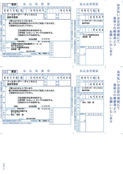 画像1: SR351払込取扱票B(払込人負担) ソリマチサプライ用紙伝票 (1)