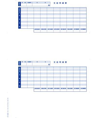 画像1: KWP-1S支払明細書パックシール付 OBC(オービック)給与奉行専用伝票