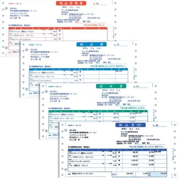 画像1: SR334納品書E ソリマチ販売王ソフト専用伝票 (1)