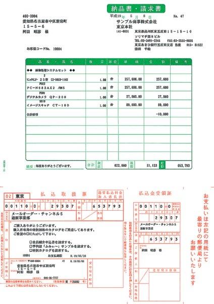 画像1: SR360納品書・払込取扱票A(加入者負担) ソリマチ販売王/農業ソフト (1)