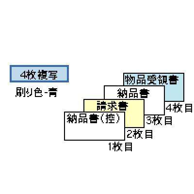 画像1: GB66納品書 請求・受領付 4P ヒサゴ(hisago)ドットプリンター用サプライ用紙伝票
