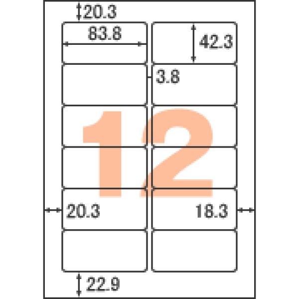 画像1: ELM007エコノミーラベル 12面ヒサゴタックシール  (1)