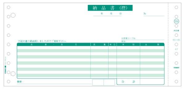 画像1: GB550納品書 請求・受領付 4P ヒサゴ(hisago)ドットインパクトプリンター用サプライ用紙伝票 (1)