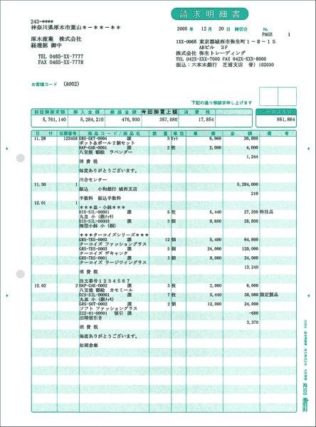 画像1: S332004弥生販売請求明細書サプライ用紙伝票【100枚少量】 (1)