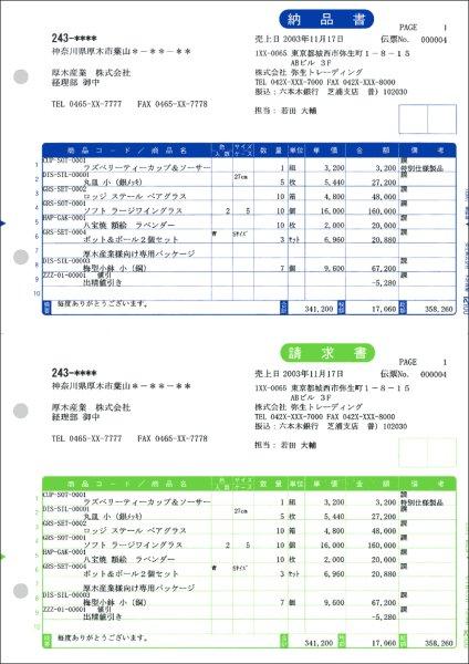 画像1: S332001納品書弥生販売サプライ用紙伝票【少量200枚】 (1)