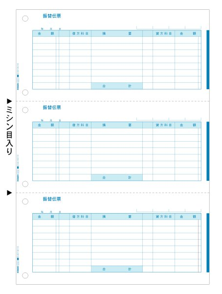 画像1: GB2101振替伝票A4タテ3面 ヒサゴ(hisago)サプライ用品伝票 (1)