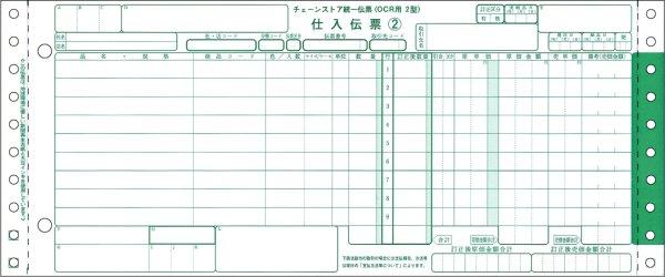 画像1: BP1718チェーンストア統一伝票(OCRタイプ用II型) 5Pヒサゴ(hisago)サプライ伝票用紙 (1)