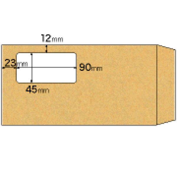 画像1: MF06窓つき封筒 長形3号/クラフト紙ヒサゴ窓付封筒 (1)