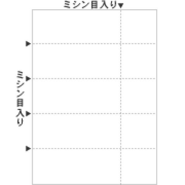 画像1: BP2107マルチプリンタ帳票 A4 白紙 5面 チケットx4冊ヒサゴ(hisago)サプライ用紙伝票 (1)