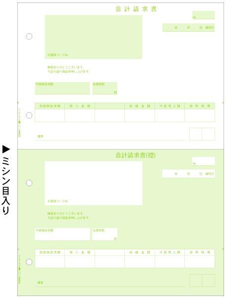 画像1: GB1121合計請求書A4タテ2面 ヒサゴ(hisago)サプライ用紙伝票 (1)
