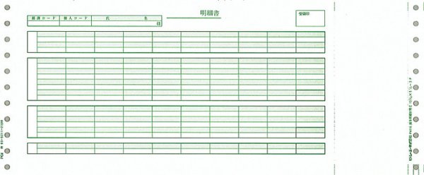 画像1: PA116F給与明細封筒C(口開き式) PCA給与じまん、ピーシーエー給与専用伝票 (1)