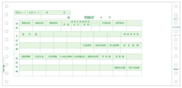画像1: GB965支給明細書 3P ヒサゴサプライ用紙伝票 (1)