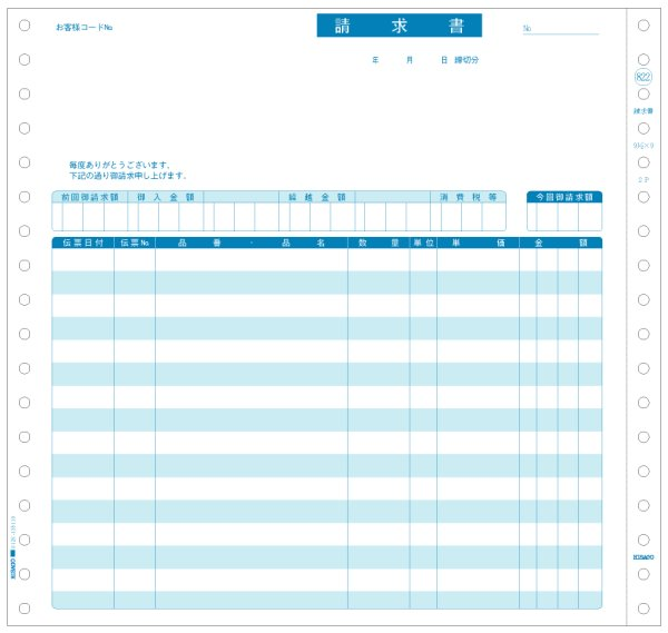 画像1: GB822請求書 2P ヒサゴサプライ用紙伝票 (1)