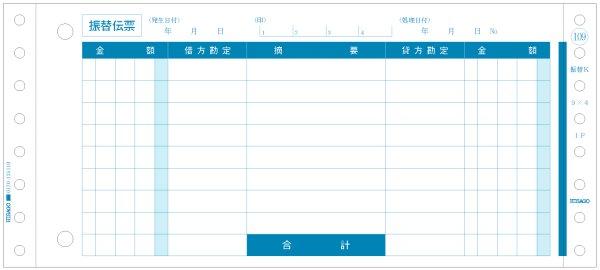 画像1: GB109振替伝票ヒサゴ(hisago)ドットプリンター用サプライ用紙伝票 (1)