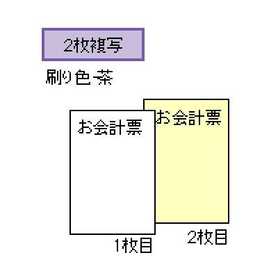 画像1: 3066お会計票 ミシン11本入 105×200 2Pヒサゴ(hisago)手書き伝票