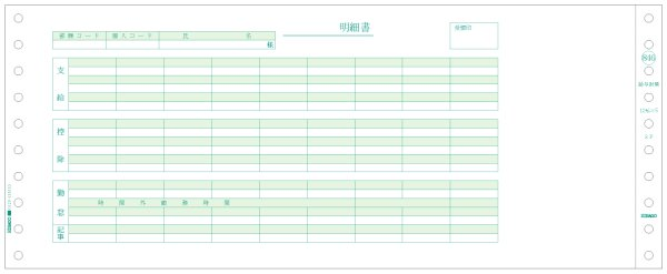 画像1: SB846給与封筒 3Pヒサゴ(hisago)ドットプリンター用サプライ用紙伝票 (1)