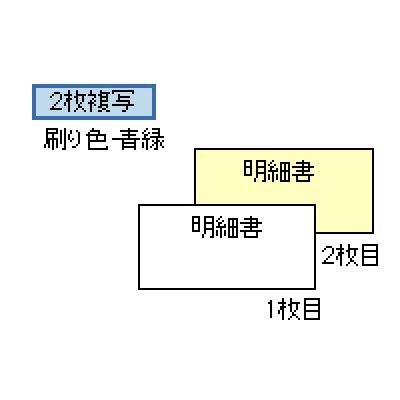 画像1: GB845給与明細書 2P ヒサゴドットプリンターサプライ用紙伝票