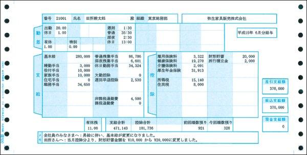画像1: 336002給与明細書 弥生給与サプライ用紙伝票 (1)