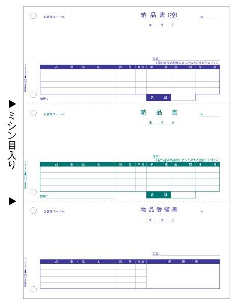 画像1: GB1159納品書A4タテ3面 ヒサゴ(hisago)サプライ用紙伝票 (1)
