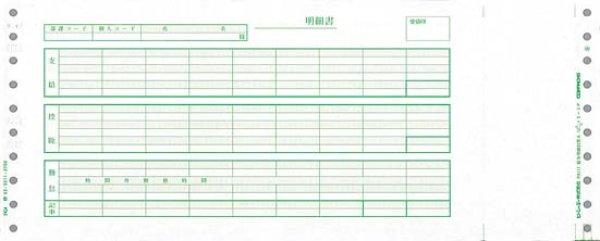 画像1: PA111F給与明細封筒A PCA給与じまん、ピーシーエー給与専用伝票 (1)
