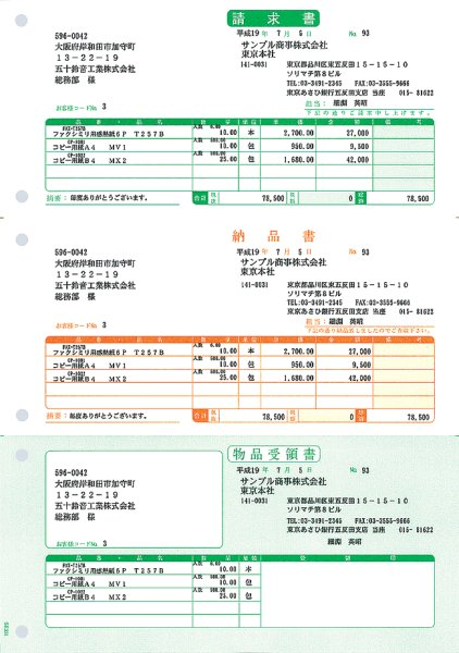画像1: ソリマチSR331納品書B(請求書・納品書・物品受領書) (1)